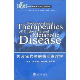 内分泌代谢病循证治疗学