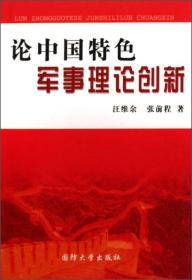 论中国特色军事理论创新