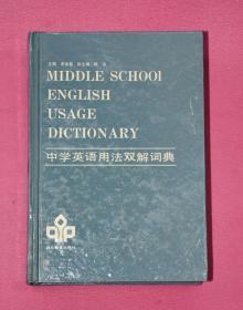 中学英语用法双解词典