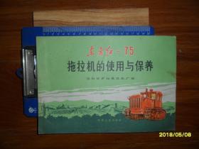 东方红-75拖拉机的使用与保养