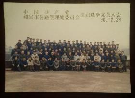 照片:绍兴市公路管理处委员会换届选举党员大会