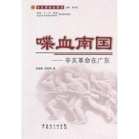 喋血南国:辛亥革命在广东