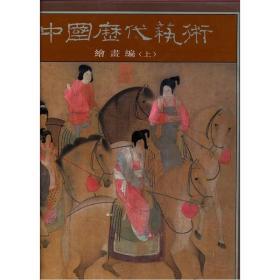 中国历代艺术  绘画卷  上下