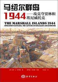 马绍尔群岛1944--攻克夸贾林和埃尼威托克