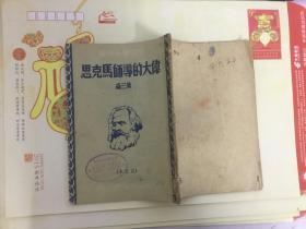 中国青年丛书《伟大的导师马克思》
