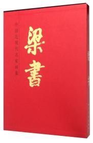 中国近现代名家画集:梁书