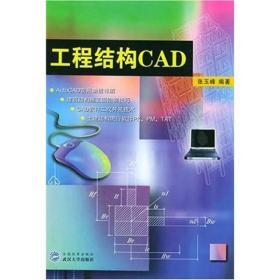 工程结构CAD