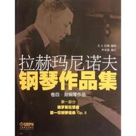 拉赫玛尼诺夫钢琴作品集.卷四  第一部分