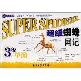 超级蜘蛛网记 3级单词