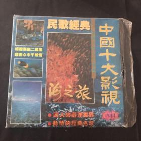 镭射影碟中国十大影视 海之旅