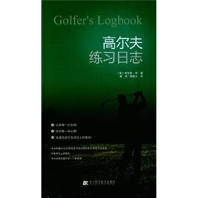 高尔夫练习日志