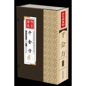 线装藏书馆 千金方