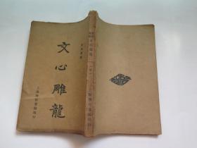 文心雕龙(民国22年)