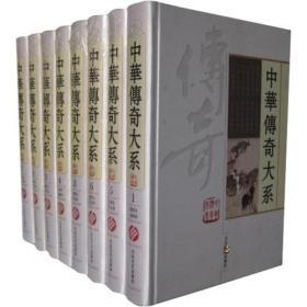 中华传奇大系(全8册 精装)