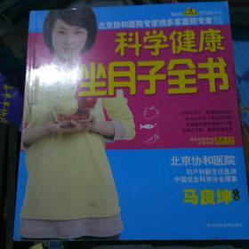 科学健康坐月子全书