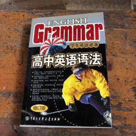 高中英语语法:新课标·新思路·新编排