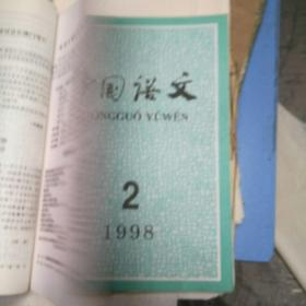 《中国语文》1998   年1-6期