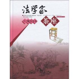 法学家茶座(13-16辑合订本)