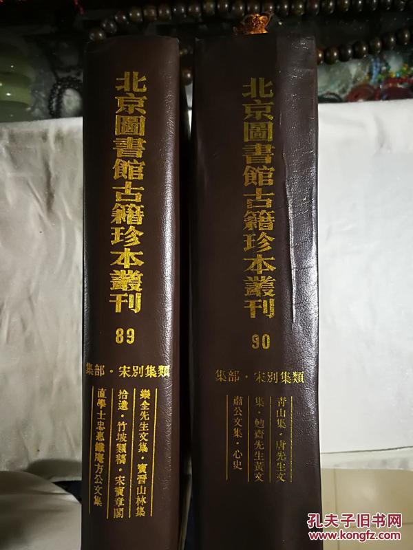 北京图书馆古籍珍本丛  89 90