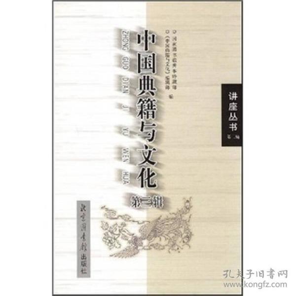中国典籍与文化(第3辑)
