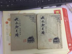 民国旧书 秋水轩尺读  上下两本