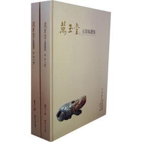 万玉堂玉器精选集(共2册)精装