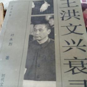王洪文兴衰录