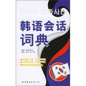 韩语会话词典(附光盘)
