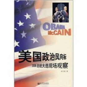 美国政治风向标:2008总统大选现场观察