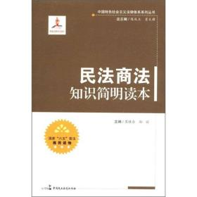 中国特色社会主义法律体系系列丛书:民法商法知识简明读本