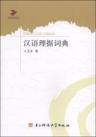 当代语言学丛书:汉语理据词典