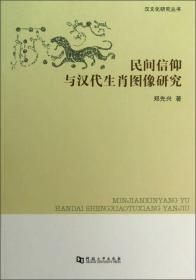 民间信仰与汉代生肖图像研究