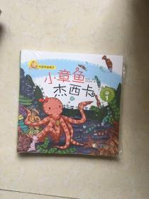 我是柔道高手  小章鱼杰西卡  1-5 五册全