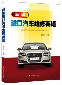 二手新编进口汽车维修英语栾琪文辽宁科学技术出版社9787538182
