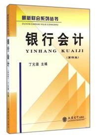 银行会计(第4版)丁元霖 立信会计出版社 9787542943712