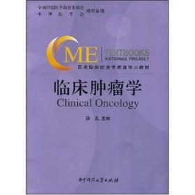 国家级继续医学教育项目教材:临床肿瘤学