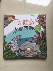 我想回家 小鲑鱼弗朗西斯  1-5 五册全