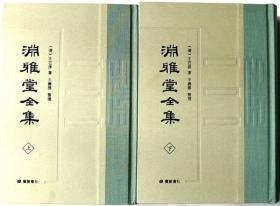 渊雅堂全集(套装共两册)