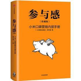 参与感小米口碑营销内部手册:珍藏版