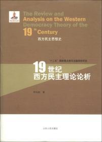 西方民主思想史:19世纪西方民主理论论析