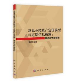 意见分歧资产定价模型与定期信息披露:理论和中国经验