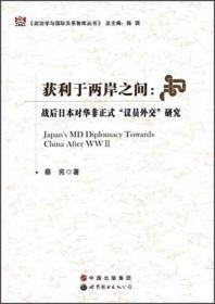 """政治学与国际关系智库丛书·获利于两岸之间:战后日本对华非正式""""议员外交""""研究"""