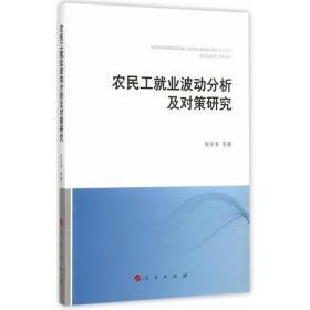正版包邮微残-农民工就业波动分析及对策研究CS9787010151038