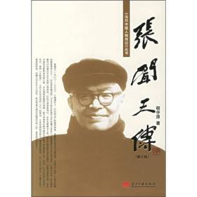 修订本 张闻天傅《当代中国人物传记》丛书