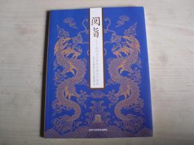 阅旨--徐州圣旨博物馆精品文物展 签名本   B209