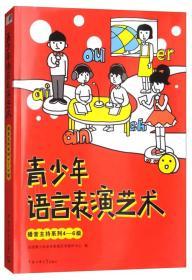 青少年语言表演艺术-播音主持系列4-6级.红