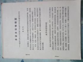 《多姿多彩铸雄篇--试析毛诗从风花雪月的描写到革命豪情的抒发》---学者论文稿