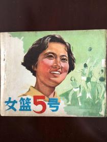 电影连环画《女篮五号》.中国电影出版社