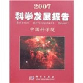 2007科学发展报告