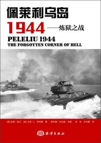 佩莱利乌岛1944炼狱之战